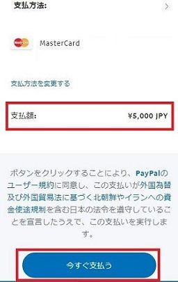 paypal_4